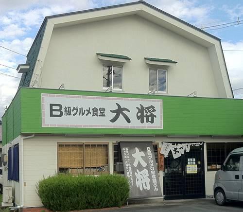 B級グルメ食堂 大将.JPG