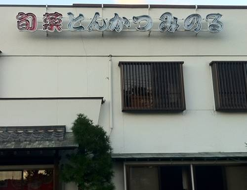 とんかつ みのる 店舗.JPG