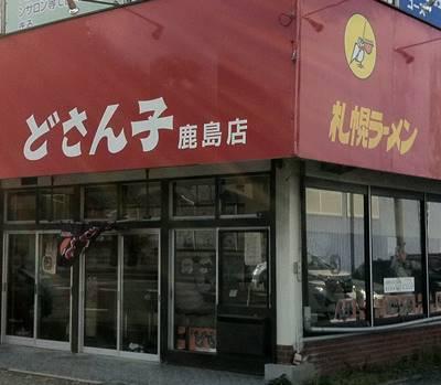 どさん子 いわき鹿島店.JPG