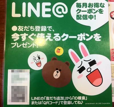まるまつ LINE.JPG