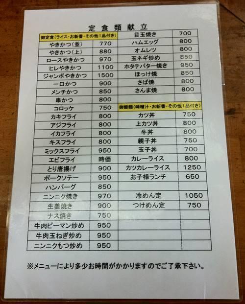 やきかつ太郎 メニュー.JPG