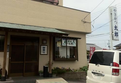 やきかつ太郎 店舗.JPG
