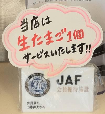 よつくら亭 生卵サービス.JPG