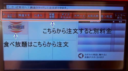 カッパ寿司食べ放題 タッチパネル.JPG