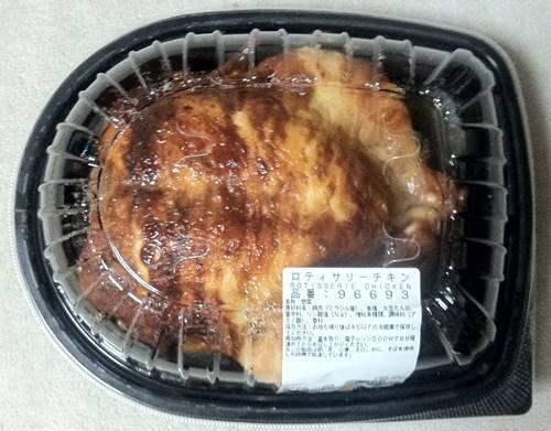 コストコ ロティサリーチキン.JPG