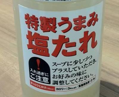 リンガーハット 特製うまみ塩たれ.JPG
