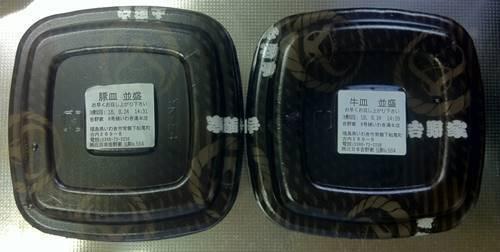 吉野家 牛皿&豚皿.JPG