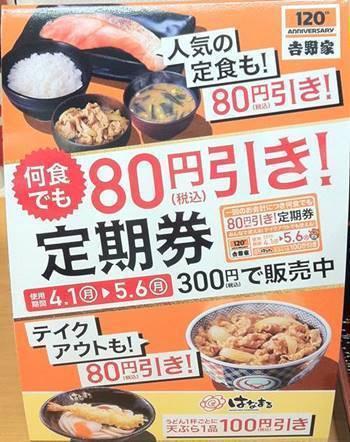 吉野家定期券 広告.JPG