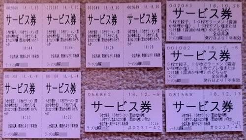 山岡家 サービス券.jpg