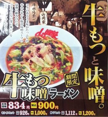 山岡家山岡家 牛もつ味噌ラーメン チラシ.jpg