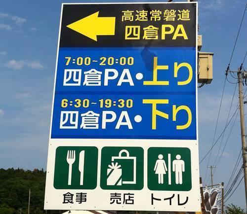 常磐自動車道 四倉パーキング一般道入り口1.JPG