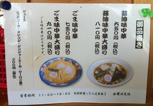手打中華 餐 メニュー.JPG