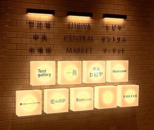 日比谷セントラルマーケット.JPG