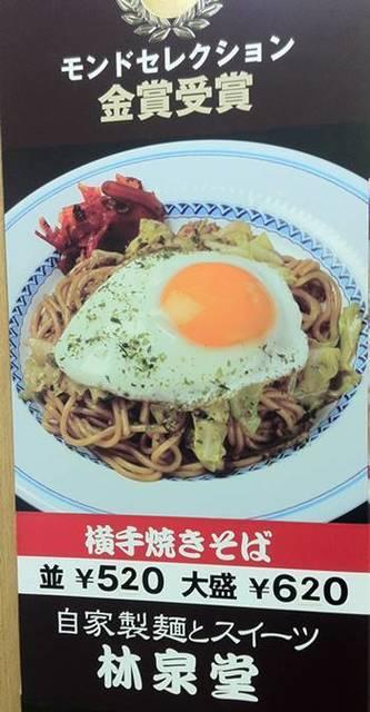 林泉堂 メニュー (2).JPG