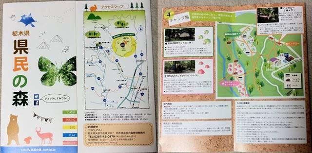 栃木県県民の森キャンプ場 しおり-horz.jpg