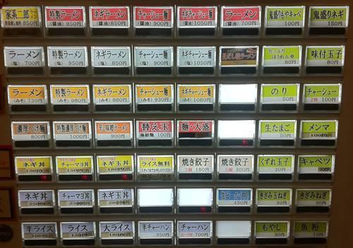 横浜ラーメン とんこつ家 券売機.JPG