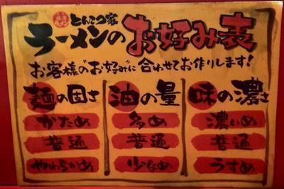 横浜ラーメン とんこつ家 好み表.JPG