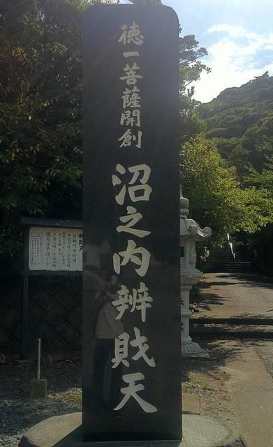 沼ノ内弁財天.JPG