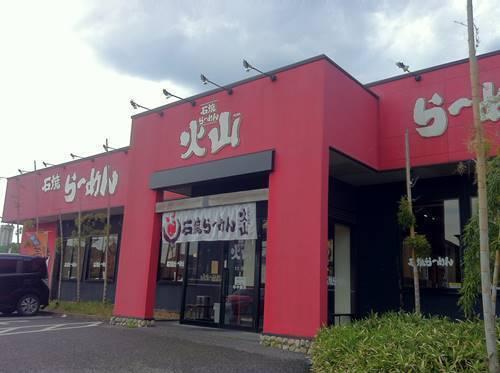 石焼らーめん 火山 店舗.JPG