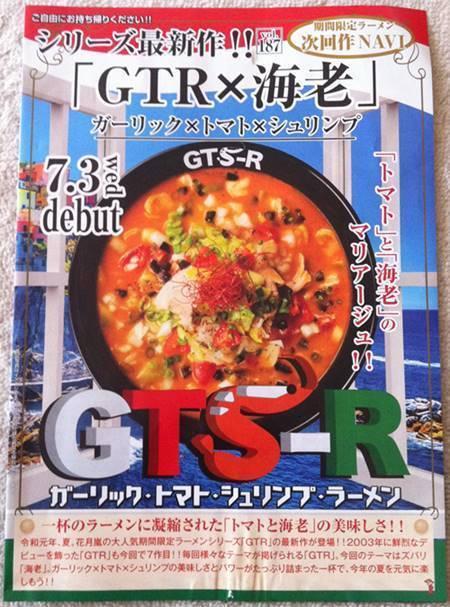 らあめん花月嵐 GTS-R チラシ.JPG