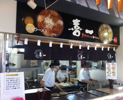 道の駅 よつくら港 ラーメン喜一.JPG