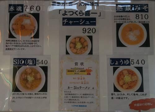道の駅 よつくら港 ラーメン喜一 メニュー.JPG