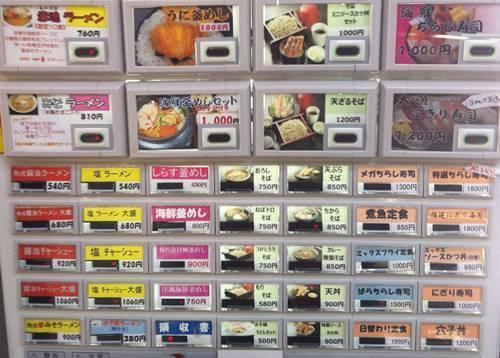 道の駅 よつくら港 券売機.JPG