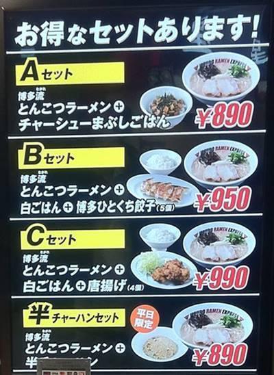 IPPUDO RAMEN EXPRESS イオンモールいわき小名浜店.JPG