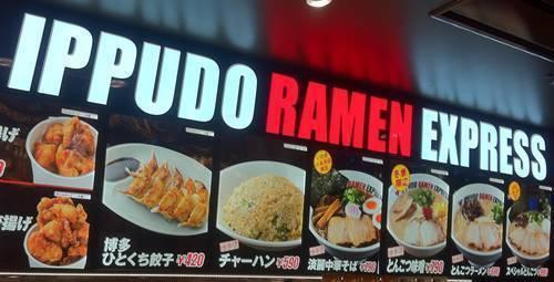IPPUDO RAMEN EXPRESS イオンモールいわき小名浜店1.JPG