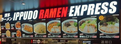 IPPUDO RAMEN EXPRESS 店舗.JPG