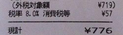 776円レシート.JPG