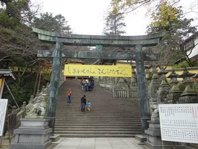 金毘羅神社総本宮