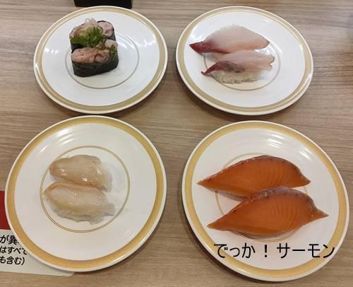 かっぱ寿司 (3).jpg