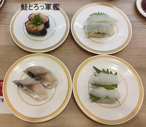 かっぱ寿司 (4).jpg