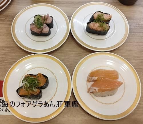 かっぱ寿司 (5).jpg