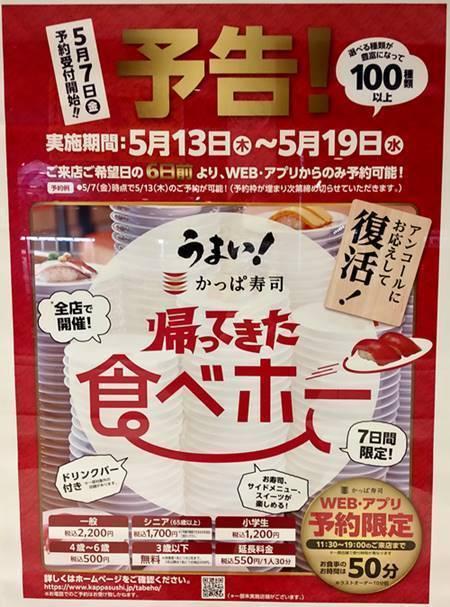 かっぱ寿司 たべホー 再開.jpg