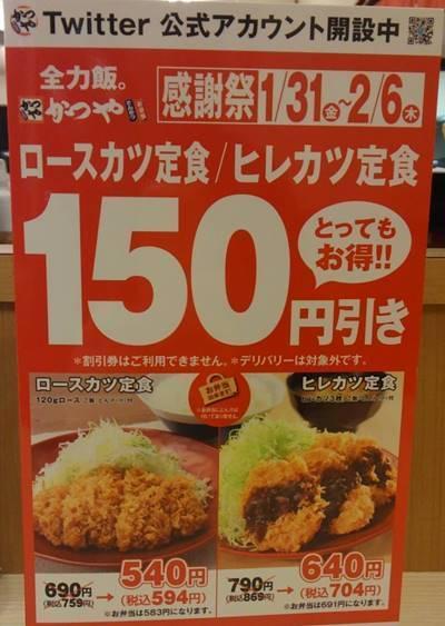 150 円 引き かつや