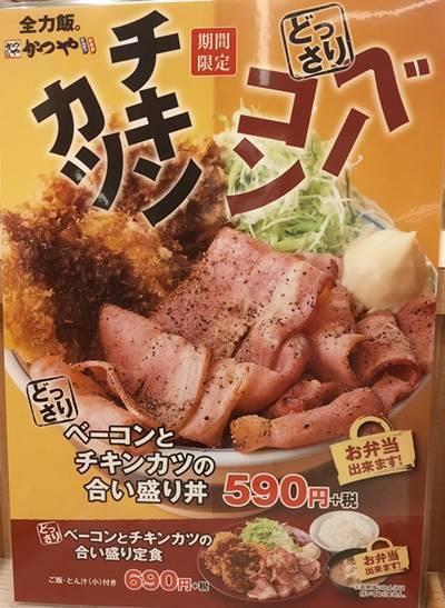 かつや どっさりベーコンとチキンカツの合い盛り丼・定食 メニュー.jpg