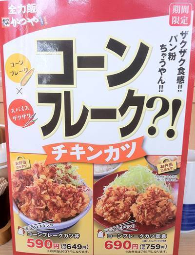 かつや スパイスチキンのコーンフレークカツ丼&定食 メニュー.JPG