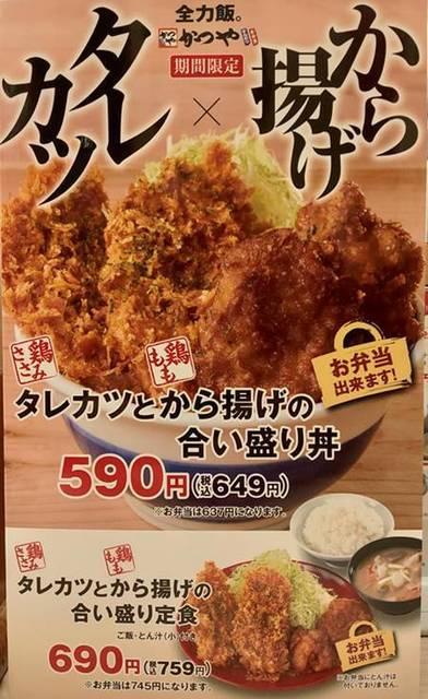 かつや タレカツとから揚げの合い盛り丼・定食 メニュー.jpg