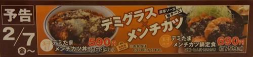 かつや デミたまメンチカツ丼・鍋定食 予告.JPG