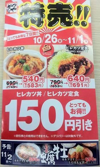 かつや ヒレカツ150円引き メニュー.JPG