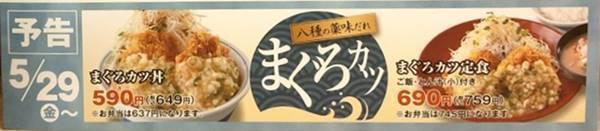かつや マグロかつ丼 予告.jpg