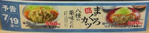 かつや マグロカツ丼 予告メニュー.JPG