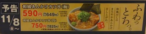 かつや 和風あんかけカツ丼 告知.JPG