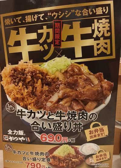かつや 牛カツと牛焼肉の合い盛り丼 メニュー.jpg