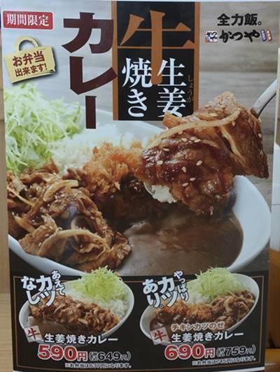 かつや 牛生姜焼きカレー メニュー.jpg