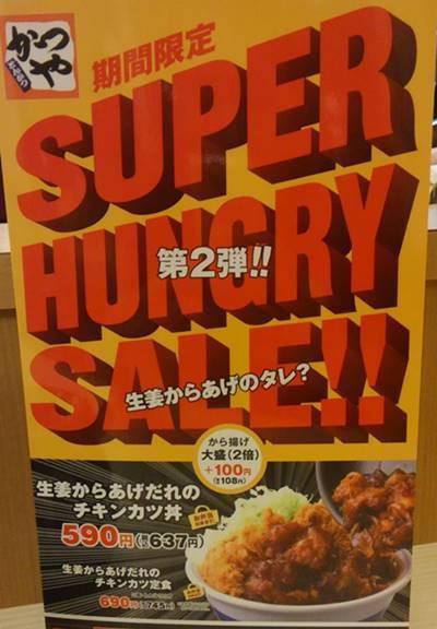 かつや 生姜からあげだれのチキンカツ丼 メニュー.JPG