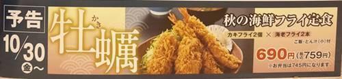 かつや 秋の海鮮フライ定食 メニュー.jpg