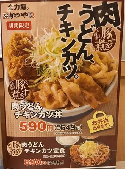 かつや 豚すき煮肉うどんチキンカツ丼 メニュー.jpg